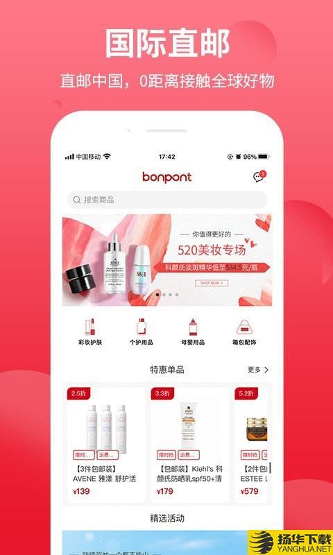 bonpont下载最新版_bonpontapp免费下载安装