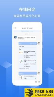 优麦云医院下载最新版_优麦云医院app免费下载安装