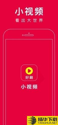 好刷短视频下载最新版_好刷短视频app免费下载安装