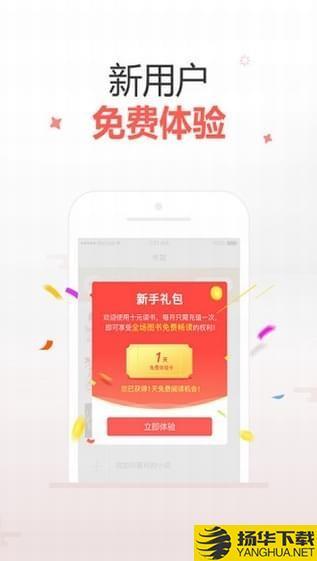 十元读书下载最新版_十元读书app免费下载安装