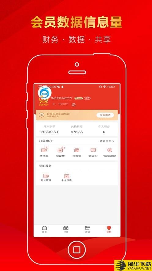 邻程异购下载最新版_邻程异购app免费下载安装