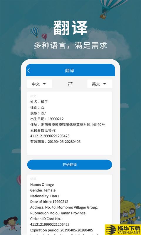 超级扫描仪下载最新版_超级扫描仪app免费下载安装