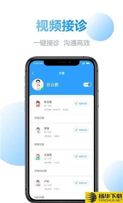 金牌医护端下载最新版_金牌医护端app免费下载安装