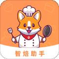 智焙助手下载最新版_智焙助手app免费下载安装