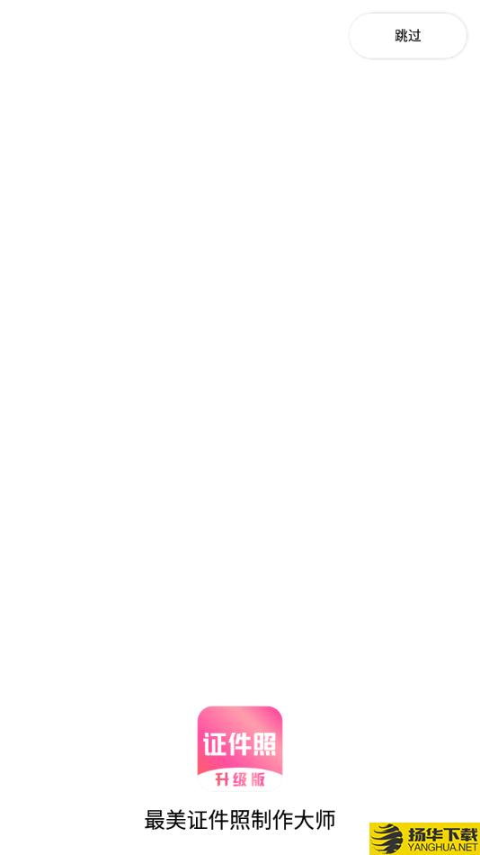 最美证件照制作大师下载最新版_最美证件照制作大师app免费下载安装