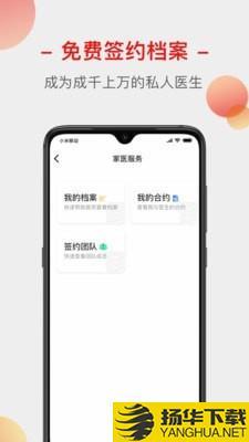 云上家医下载最新版_云上家医app免费下载安装