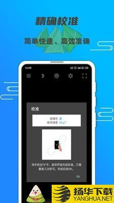米度指南针下载最新版_米度指南针app免费下载安装