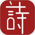 新唐诗宋词下载最新版_新唐诗宋词app免费下载安装