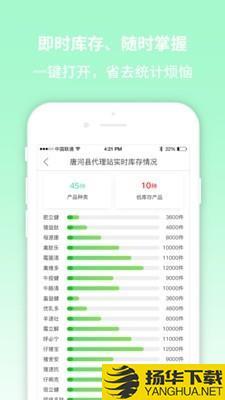 畜牧堂代理端下载最新版_畜牧堂代理端app免费下载安装