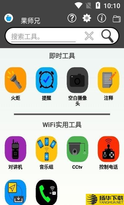 果师兄恢复大师免费版下载最新版_果师兄恢复大师免费版app免费下载安装