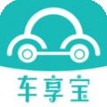 车享宝互助下载最新版_车享宝互助app免费下载安装