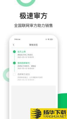 易健康药店端下载最新版_易健康药店端app免费下载安装
