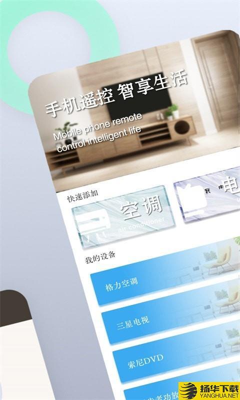 黑马万能遥控管家下载最新版_黑马万能遥控管家app免费下载安装