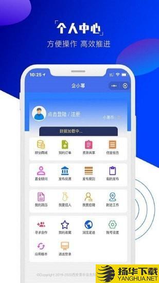 企小幂下载最新版_企小幂app免费下载安装