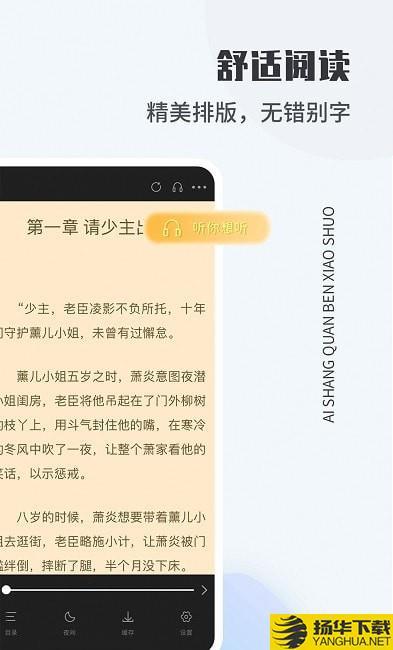 爱尚免费小说下载最新版_爱尚免费小说app免费下载安装