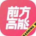 前方高能下载最新版_前方高能app免费下载安装