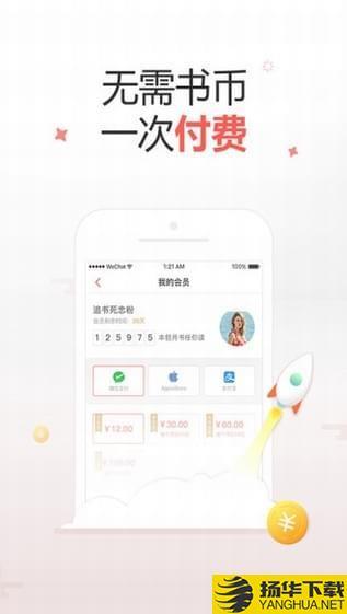 十元读书app下载