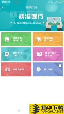 健康甘肃管理版下载最新版_健康甘肃管理版app免费下载安装
