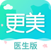 更美医生版下载最新版_更美医生版app免费下载安装