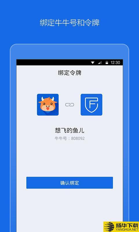 富途令牌下载最新版_富途令牌app免费下载安装