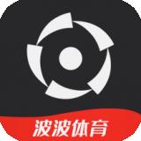 波波体育下载最新版_波波体育app免费下载安装