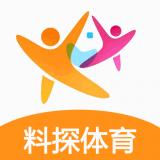 料探体育下载最新版_料探体育app免费下载安装