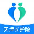 天津长护险下载最新版_天津长护险app免费下载安装