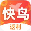 快鸟返利下载最新版_快鸟返利app免费下载安装