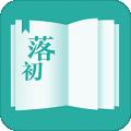 落初小说下载最新版_落初小说app免费下载安装