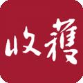 收获下载最新版_收获app免费下载安装