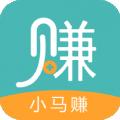 小马赚下载最新版_小马赚app免费下载安装