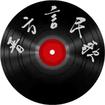 晋方言民歌下载最新版_晋方言民歌app免费下载安装