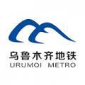 乌鲁木齐地铁下载最新版_乌鲁木齐地铁app免费下载安装