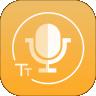 录音转文字便捷助手下载最新版_录音转文字便捷助手app免费下载安装