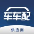 车车配供应商下载最新版_车车配供应商app免费下载安装