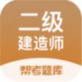 二建考试帮考题库下载最新版_二建考试帮考题库app免费下载安装