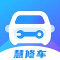 慧修车下载最新版_慧修车app免费下载安装
