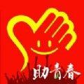 助青春下载最新版_助青春app免费下载安装