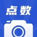 点数相机下载最新版_点数相机app免费下载安装