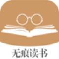 无痕读书下载最新版_无痕读书app免费下载安装