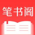 笔书阁下载最新版_笔书阁app免费下载安装