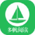 多帆阅读下载最新版_多帆阅读app免费下载安装