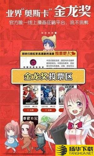 佐鸣漫画下载最新版_佐鸣漫画app免费下载安装