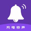 TT充电铃声下载最新版_TT充电铃声app免费下载安装