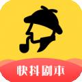 快抖剧本下载最新版_快抖剧本app免费下载安装