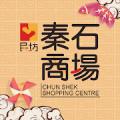民坊秦石商场下载最新版_民坊秦石商场app免费下载安装