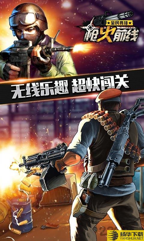 枪火前线无限金币版下载_枪火前线无限金币版手游最新版免费下载安装