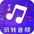玩转音频剪辑下载最新版_玩转音频剪辑app免费下载安装