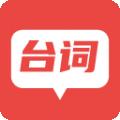 台词器下载最新版_台词器app免费下载安装