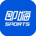 即嗨体育下载最新版_即嗨体育app免费下载安装